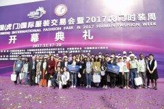 广贸天下·虎门服装首期展贸活动周第二日